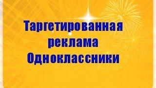 Таргетированная реклама Одноклассники(Все самое интересное по интернет-бизнесу здесь: http://lyudmilamelnik.ru/ Территория бизнеса в интернет. Заходим на..., 2013-12-18T07:48:04.000Z)