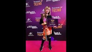 Девичник Teens Awards 2019 глазами Ярославы Дегтяревой победительницы в номинации песня года.