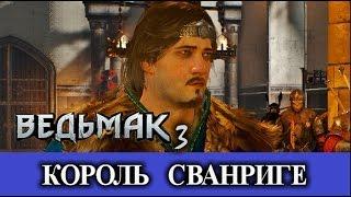 """Ведьмак 3. Сванриге - король Скеллиге. Третий вариант прохождения квеста """"Королевский гамбит""""."""