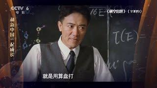 1999年银幕佳片《横空出世》 再现中国第一枚原子弹爆炸的故事【中国电影报道 | 20190828】