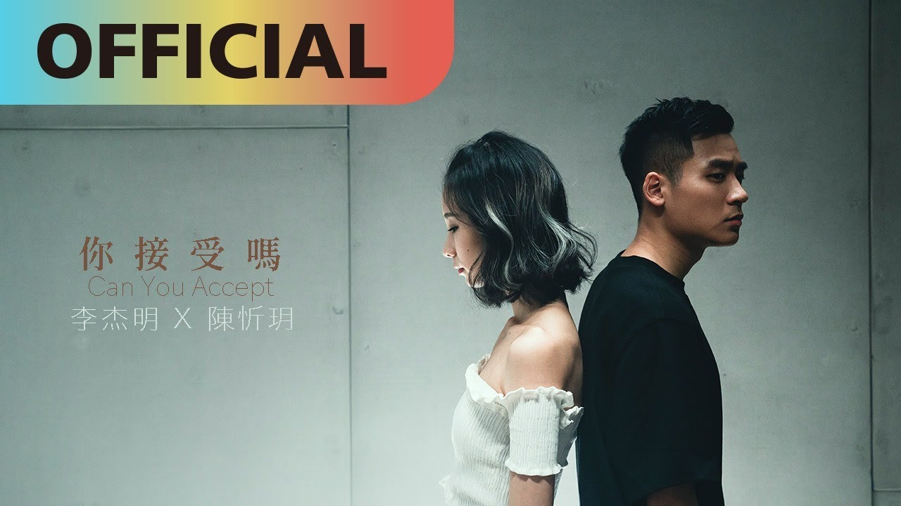 李杰明 W.M.L  -【你接受嗎 feat. 陳忻玥 Vicky Chen】Can You Accept? | Official MV