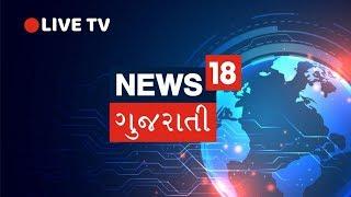 પેટાચૂંટણી Gujarat 2019 Live Updates | News18 ગુજરાતી Live | Gujarati News 24X7