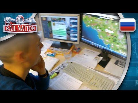 Rail Nation | Карьера - краткий обзор