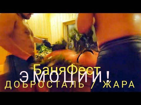 Добровольский Парит - С ЧуЙством! Жара (Добросталь) в Облицовке /БаняФест 2019