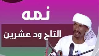 المبدع التاج ود عشرين/كلمات عبدالله ابو ناجمة