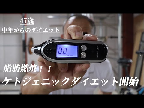 【ダイエット】47歳中年ダイエット 脂肪燃焼ケトジェニックダイエット開始!!