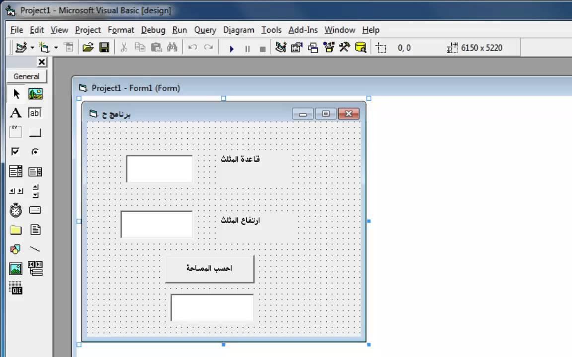 كيفية عمل برنامج حساب مساحة المثلث بالفيجول بيسك