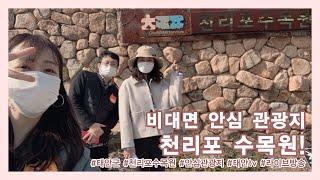 태안TV - 비대면 안심 관광지 천리포수목원!(Live…