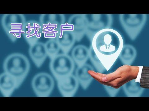 在美国小公司如何找到客户?|营销策略Marketing Strategy:Get Customers