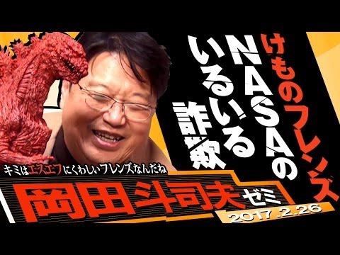 """1話切りした岡田斗司夫 SFファン目線""""で分析"""