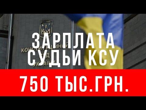 Пенсия судьи КСУ 225 000 грн., а зарплата 750 000 грн.