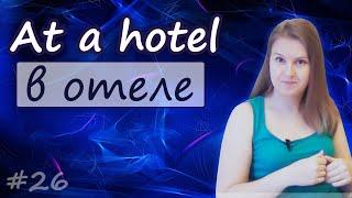 26 At a hotel, в отеле, гостинице, как заказать или снять номер в гостинице(, 2015-12-25T10:33:41.000Z)