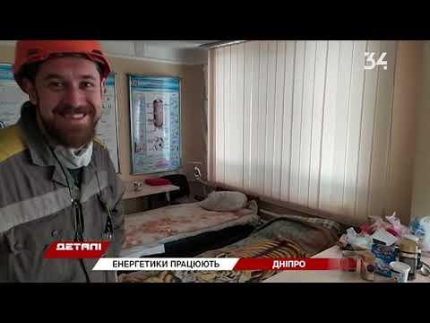34 телеканал: Карантин на електростанції: як працюють енергетичні підприємства