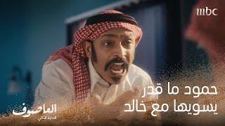 العاصوف | حمود يواجه خالد