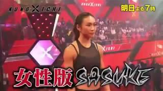 女子版極限體能王 KUNOICHI 2017夏 預告片 渡辺華奈 検索動画 15