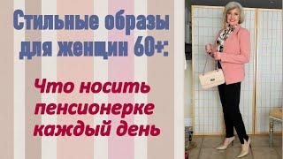 Стильные образы для женщин 60 Что носить пенсионерке каждый день