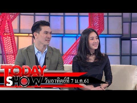 "TODAY SHOW 7 ม.ค. 61 (1/2) Talk show "" นุ่น - เคน "" จากละครระเริงไฟ"