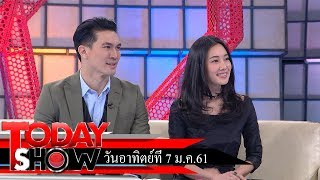 TODAY SHOW 7 ม.ค. 61 (1/2) Talk show