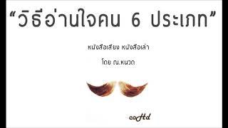 💘 วิธีอ่านใจคน 6 ประเภท ที่คุุณจะได้เจอไปทั้งชีวิต 【หนังสือเสียง เล่าให้ฟัง】 🎧 by ณ.หนวด