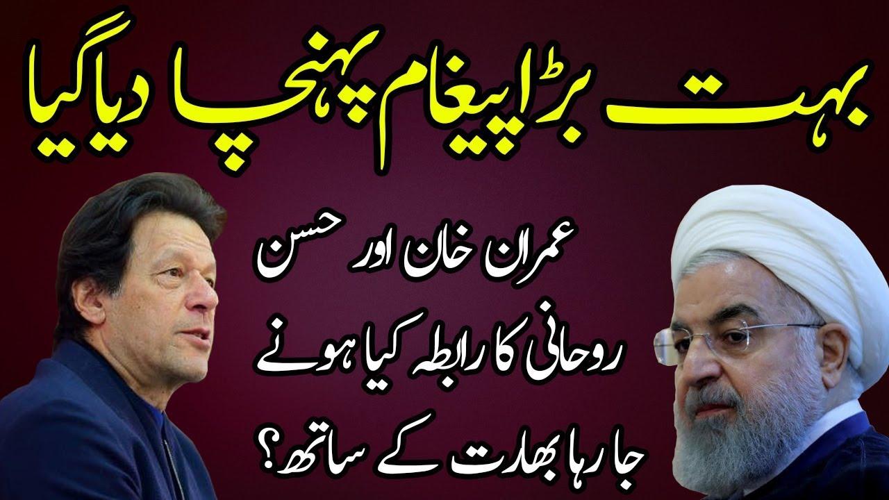 Telephonic Conversation Between Imran Khan and Hassan Rouhani