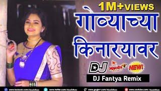 Govyachya Kinaryav (Ping Pong)  DJ Fantya Remix |  Marathi DJ Song | Marathi Beatz