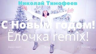 Николай Тимофеев(Нико лайТ) & DJ DimixeR -