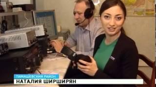 На Кубани отмечают Всемирный день радиолюбителя