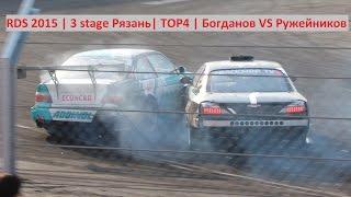 Богданов VS Ружейников | RDS 2015 | 3 stage | Russian Drift Series |