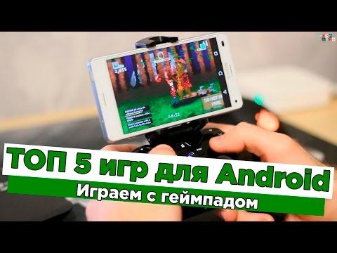 ТОП 5 игр с геймпадом на Android