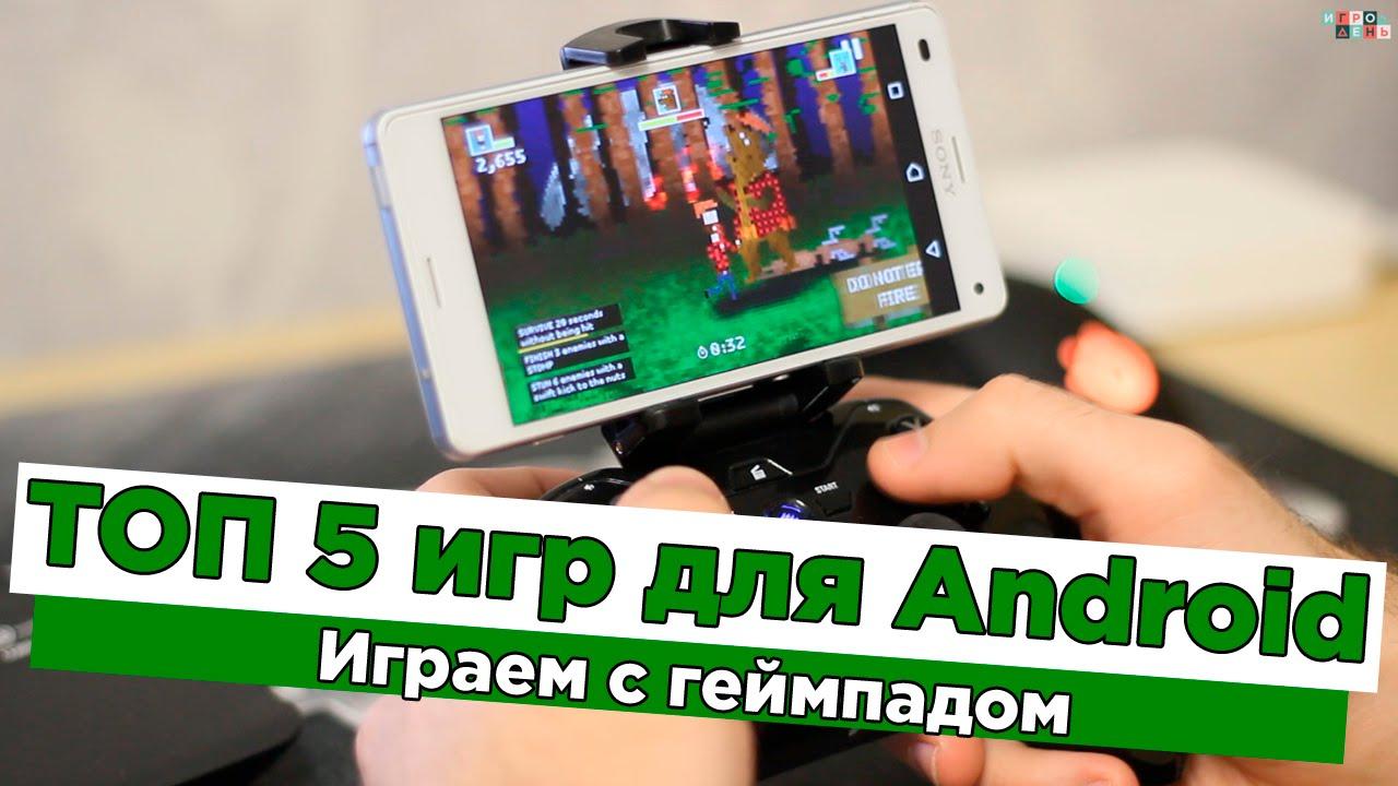 Top игр для android, оптимизированных для геймпада, часть первая.