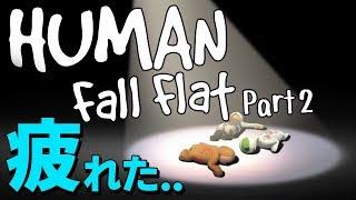【実況】声優 花江夏樹がヒューマンフォールフラットを友達とプレイ!【Human Fall Flat】part2
