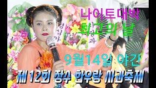 💗 버드리💗 9월14일 야간 제12회 장수 한우랑 사과랑 축제 초청 공연