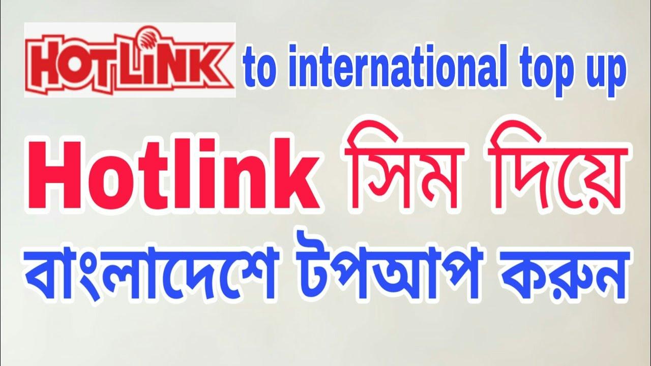 Download Hotlink সিম দিয়ে বাংলাদেশে টপ আপ করুন।Hotlink balance transfer to Bangladesh from Malaysia
