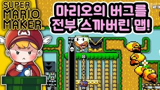 버그를 전부 모았다! 마리오 버그맵! | 김용녀의 마리오메이커 맵탐방기! (SUPER MARIO MAKER)