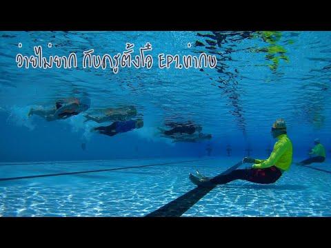 วิธีฝึกว่าน้ำท่ากบ..แบบง่ายๆ 3 ขั้นตอน กับครูตั้งโอ๋