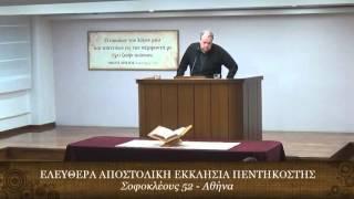 Οι δύο διαθήκες-ΕΑΕΠ - Νίκος Πιτσούνης
