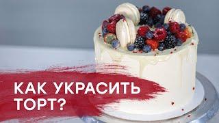 Как украсить торт Декор торта