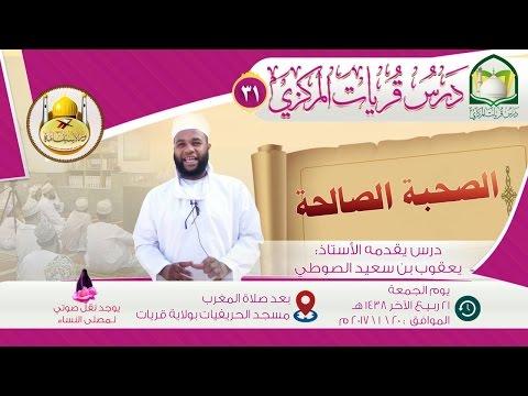 (31) الصحبة الصالحة أ.يعقوب الصوطي