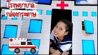 เมื่อโรงพยาบาลกล่องกระดาษ ถูกติ่งเกาหลียึด(ยันเดเระ!)   ละครสั้น Fun Family   Boxfort Hospital