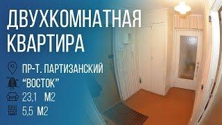 Бугриэлт | Двухкомнатная квартира на Востоке. #Брест