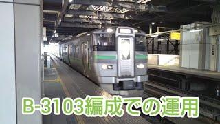 (733系運用)快速エアポート112号 桑園駅通過