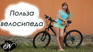 видео Польза велосипеда: езда на велосипеде – польза или вред?