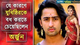 🙏🏼যে ভুলের কারণে যুধিষ্ঠিরকে বধ করতে চেয়েছিলেন প্রতিজ্ঞাবদ্ধ অর্জুন Arjun want to kill Yudhisthira