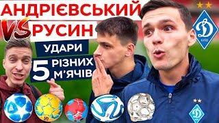 Русин VS Андрієвський   удари 5 різними мячами  веселі футболісти Динамо  ТРЕНДЕЦ