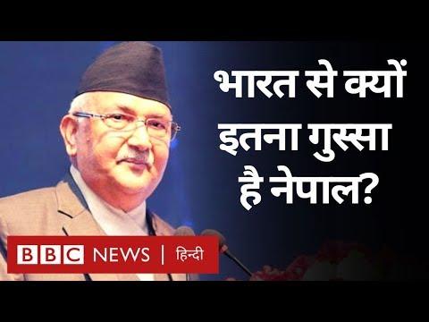 India से Kalapaani विवाद पर Nepal के PM KP Sharma Oli का बड़ा बयान (BBC Hindi)