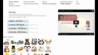 Как получить  голоса в ВКонтакте бесплатно?