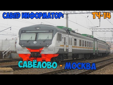 (ЦППК) САВПЭ Информатор : Савёлово - Москва Савёловская