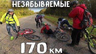 Незабываемая поездка на велосипедах. Покатушка на дальнее расстояние /07.10.2018/ мтб