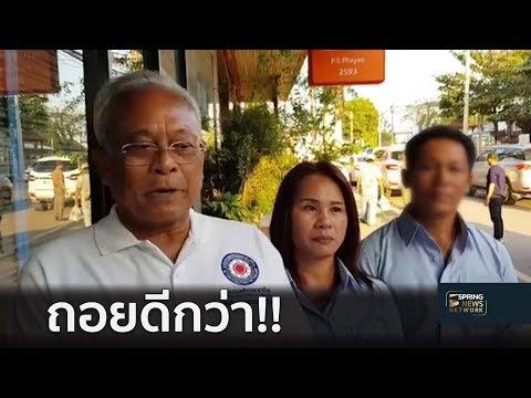 ผู้สมัคร รวมพลังประชาชาติไทยพะเยา ขอถอนตัว หลังโดนถล่มยับ !!   30 ม.ค.62   เจาะลึกทั่วไทย