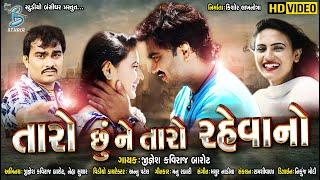 💖 Jignesh kaviraj song Taro chu ne taro revano તારો છુ ને તારો રહેવાનો new gujarati song